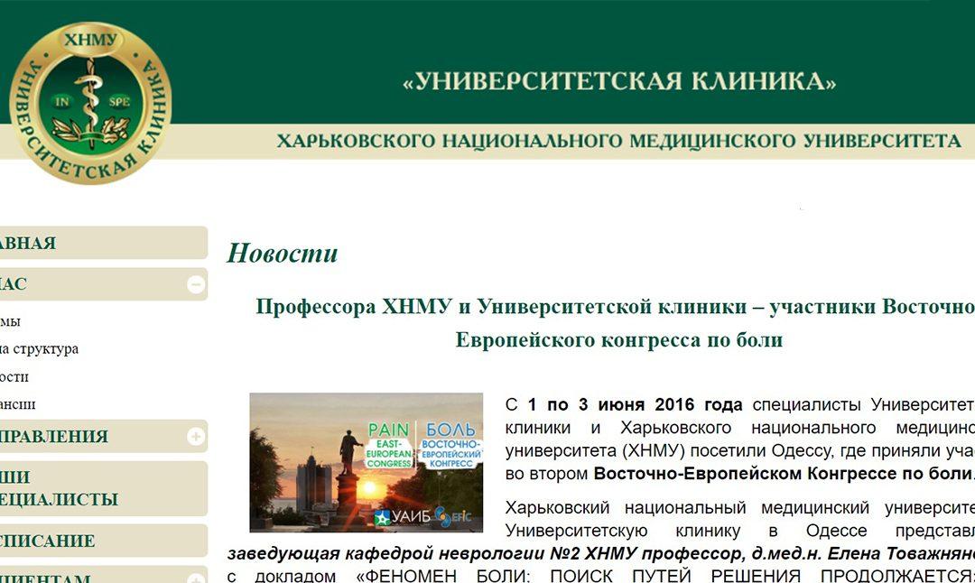 Восточно-Европейский конгресс по боли 2016