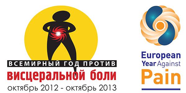Всемирный год против висцеральной боли